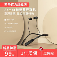 西圣 XISEM/Armor挂脖式蓝牙耳机无线入耳降噪运动跑步游戏降噪商务通话安卓苹果通用 冷峻黑