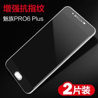 【两片装】悦可(yueke)魅族PRO6 PLUS全屏全覆盖贴合钢化膜 高清防爆防指纹手机保护膜 尊贵黑