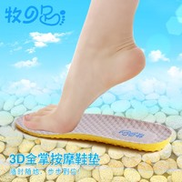 牧の足 按摩减震运动鞋垫