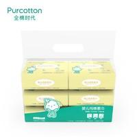 Purcotton 全棉时代  婴儿纯棉柔巾抽纸巾 6包/提