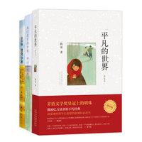 平凡的世界-给孩子梦想与前行的力量(套装3册)