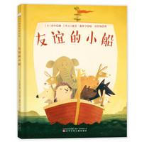 童立方·国际绘本大师经典:友谊的小船