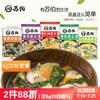 苏伯汤6g5种口味套餐 蛋花汤菠菜紫菜西红柿小白菜鲜蔬蛋花汤20包40包50包100包  速食汤方便 6g*20包(5种口味各4袋)