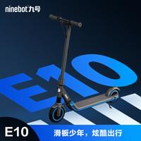 Ninebot 纳恩博 E10 九号电动滑板车