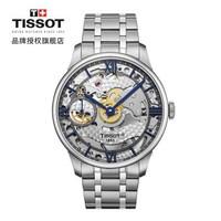 TISSOT 天梭 杜鲁尔系列 T099.405.11.418.00 男士机械腕表