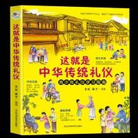 《这就是中华传统礼仪》