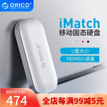 奥睿科(ORICO)移动固态硬盘USB3.1 Gen-2通用250/500/1t外接硬盘 白色 250G