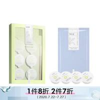 Wei Beauty 蔚蓝之美 三层理纹面膜 一盒(8杯)+4颗+修护面膜1片