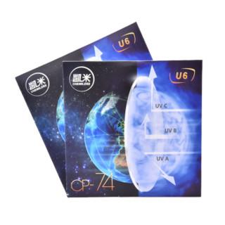 凯米 1.67折射率 U6防蓝光镜片*2片+150元以内康视顿镜架