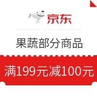 京东 自营果蔬 满199元减100元优惠券