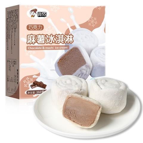 俏侬 麻薯冰淇淋 巧克力味 160g 4只/盒 大福雪媚娘即食糯米糍团子糕点甜品 冷冻 *32件