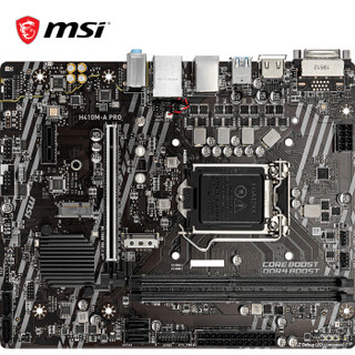 微星 MSI H410M-A PRO电脑主板 10400/10400F/10500/10700(INTEL H410/LGA 1200)