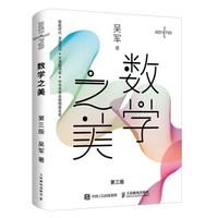 18点开始:《数学之美》第三版 吴军 著