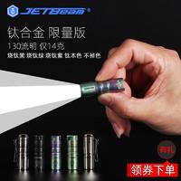 JETBeam杰特明Mini Ti钛合金限量版微型迷你充电光钥匙圈手电筒