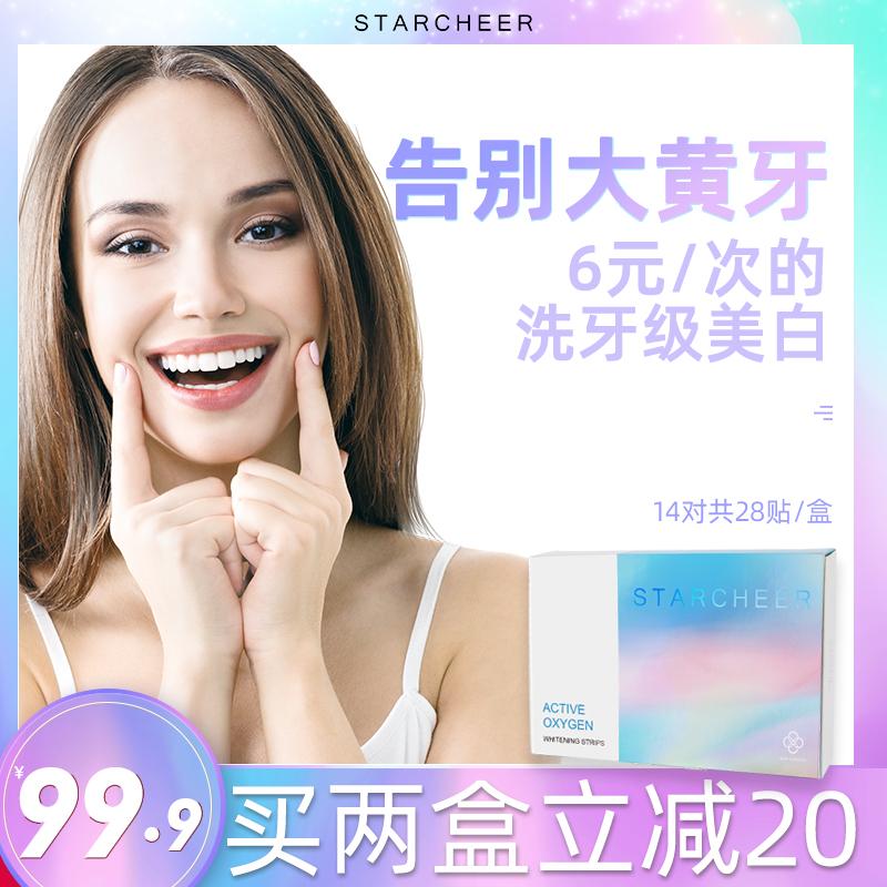 时达乐美白牙贴光感去黄洁白美牙贴活性氧焕白洁牙神器14对共28贴
