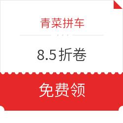 青菜拼车 8.5折券(最高抵扣10元)