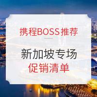 携程周三BOSS推荐 新加坡专场