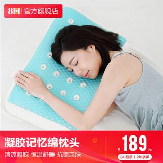 8H凝胶记忆绵枕透气枕头慢回弹成人护颈椎高低枕芯JN小米生态链