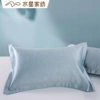 水星家纺纯色幸运冰丝对枕套夏季冰丝枕头套一对装【直播间推荐】