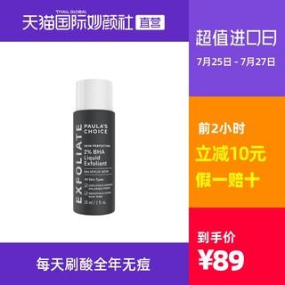 宝拉珍选 2%水杨酸精华液30ml 收缩毛孔祛痘去粉刺面部黑头肌肤