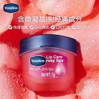 凡士林(Vaseline)润唇膏 经典修护 玫瑰花蕾味 7g 保湿滋润唇膜 口红打底