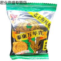 4月新货老上海味道泰康万年青饼干葱油原味1000克(约36包) 泰康万年青葱油味1000克