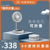 AK静音伸缩折叠电风扇便携宿舍高颜值学生床上家用办公室