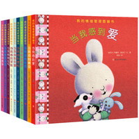 暖暖兔我的情绪管理图画书(套装共10册)帮助孩子正确认知情绪,培养安全感