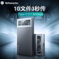 Yottamaster硬盘盒2.5英寸Type-C机械/固态硬盘盒子笔记本台式机外置移动硬盘盒SATA串口 半透明DF1-C3