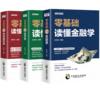 《从零基础开始读懂金融学+  经济学 + 投资理财学》正版全3册