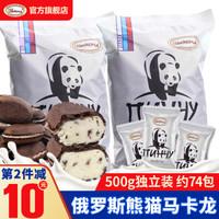 阿孔特俄罗斯熊猫糖马卡龙夹心进口巧克力味奶酥零食品喜糖果500g 俄罗斯熊猫糖 250g独立装 约37包