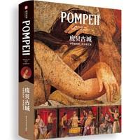 《庞贝古城 : 永恒的历史、生活和艺术》