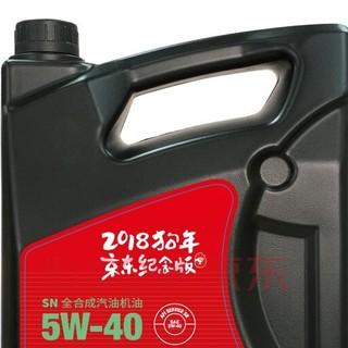 Jbaoy 京保养 小保养套餐 统一 5W-30 全合成机油 4L+品牌机滤+工时 全合成SN 4L