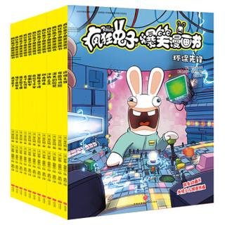 《疯狂兔子爆笑漫画书》(全12册)