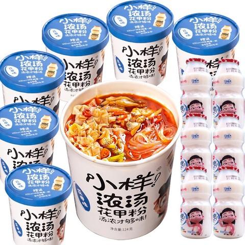 XIAOYANG 小样 酸辣粉方便粉丝方便食品速食米粉花甲粉花甲味124g*6桶