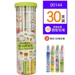 AIHAO 爱好 90144 HB圆型铅笔30支+3支按动橡皮+卷笔刀