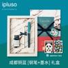 ipluso 意索 城市系列 成都铜蓝钢笔+墨水套装 多款可选