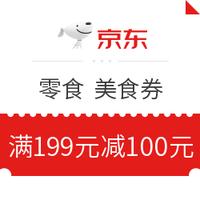 京东 零食 满199元减100元美食券