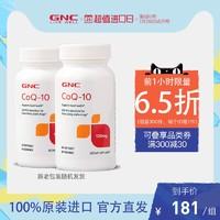 GNC心源力健安喜辅酶Q10软胶囊心脏保健100mg60粒2瓶