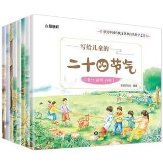 《写给儿童的二十四节气》(全8册)