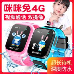 咪咪兔儿童电话手表智能gps定位电信版多功能手机防水运动手环4g全网通男女孩中小学生天才拍照可视频通话