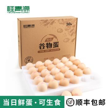 桂青源无菌鲜鸡蛋无沙门氏菌可生食无抗A级谷物鸡蛋30枚1.5kg礼盒装 30枚