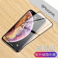 哲猫 iphone系列 全屏钢化膜 2片装