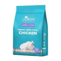 LORDE 里兜 猫零食鸡肉冻干 150g