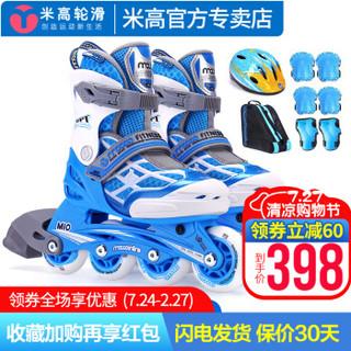 米高 轮滑鞋儿童初学套装溜冰鞋儿童男孩可调尺码滑冰鞋女旱冰鞋直排轮MI0 初学款蓝色K7套装 M(31-34)7-10岁