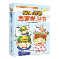京东PLUS会员 : 《幼儿英语启蒙学习书》(6册课本+6册练习册)