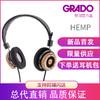 歌德/GRADO The Hemp 木碗头戴式hifi发烧高保真音乐耳机 限量版
