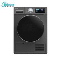 吉德 (JIDE)10公斤家用家电热泵式变频滚筒烘干机 衣物干衣机 大容量变频 绒毛过滤 JD100-H3G6