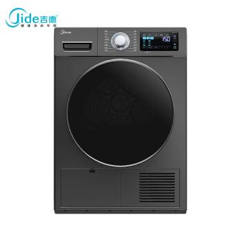吉德 (JIDE)10公斤家用家电热泵式变频滚筒烘干机 衣物干衣机 大容量变频 绒毛过滤 JD100-H3G6+凑单品