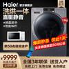海尔(Haier)13公斤纤合滚筒洗烘一体直驱电机热泵烘干全自动家用洗衣机XHG13L996PU1